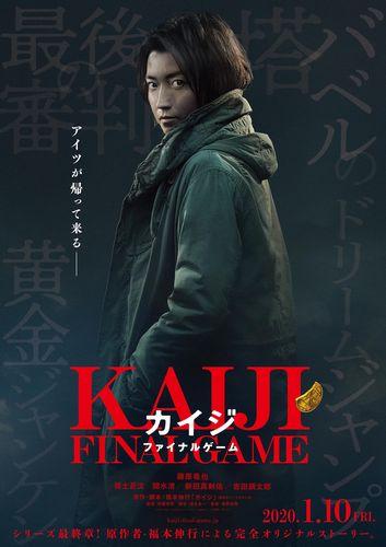 「カイジ ファイナルゲーム」ティザーポスタービジュアル