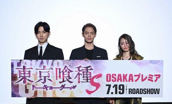 『東京喰種【S】0624OSAKAプレミア_1