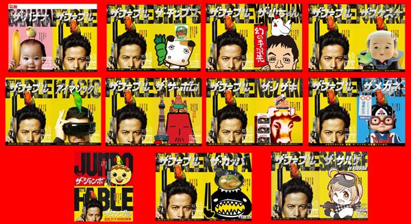 【6月10日(月)正午解禁】「ザ・ファブル」タイアップコラボビジュアル組み写真