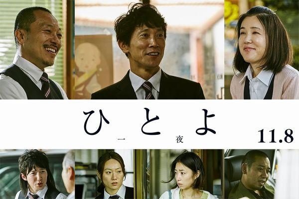 【6月26日(水)朝7時解禁】映画『ひとよ』第2弾キャスト写真