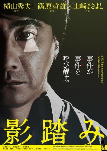 映画『影踏み』ティザーポスタービジュアル