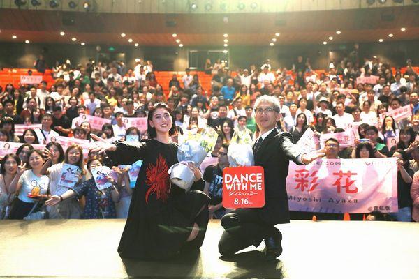 <即時解禁>『ダンスウィズミー』上海国際映画祭_舞台挨拶メインs