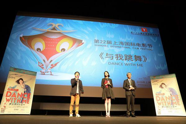 <即時解禁>『ダンスウィズミー』上海国際映画祭_舞台挨拶s