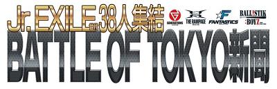 BATTLE OF TOKYO新聞タイトル
