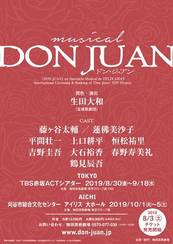 donjuan_omote