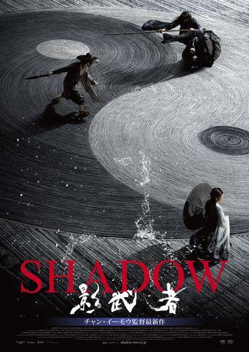 shadow_本ビジュアル