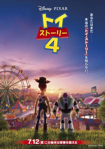 ★『トイ・ストーリー4』日本版ポスター