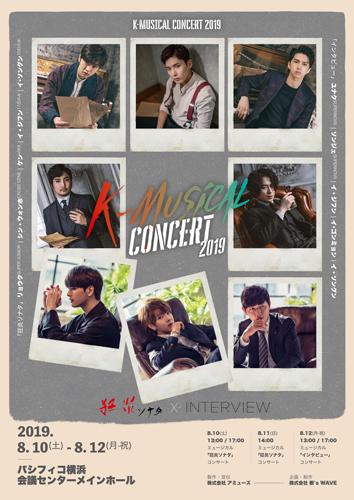 K-MUSICAL-CONCERT1s