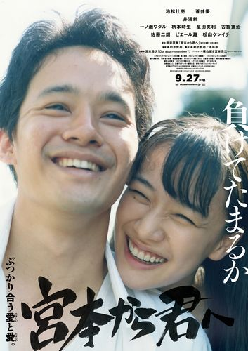 MK_poster(C)2019「宮本から君へ」製作委員会