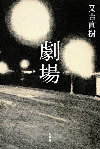 gekijou_cover_fix314