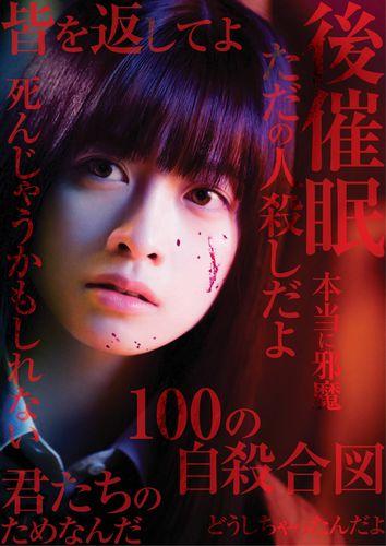 ★『シグナル100』イメージビジュアル