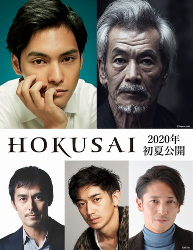 『HOKUSAI』解禁画像