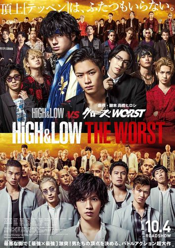 【8月1日(木)AM7時解禁】『HiGH&LOW THE WORST』【★WEB用】『HLTW』本ポスターs
