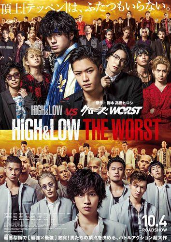【8月1日(木)AM7時解禁】『HiGH&LOW THE WORST』【★WEB用】『HLTW』本ポスターs