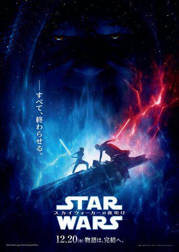 ★『スター・ウォーズ』日本版ティザーポスター