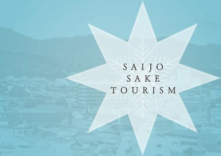 『SAIJO SAKE TOURISM』表紙画像