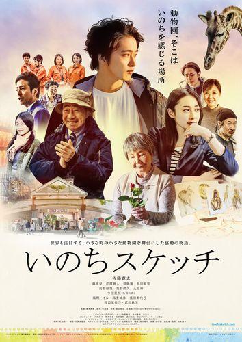 映画『いのちスケッチ』ビジュアル