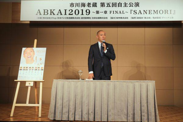 「ABKAI2019」市川海老蔵2