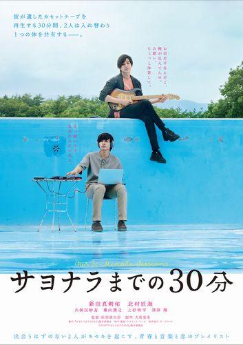 『サヨナラまでの30分』ティザービジュアル表面