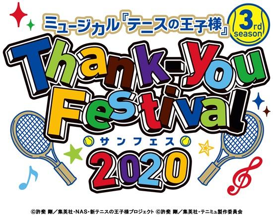 【再送】tennimu_thankyou-fes_logo_fix