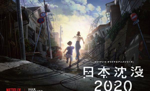 【10月9日(水)朝7時解禁】Netflixオリジナルアニメシリーズ『日本沈没2020』ティザービジュアル