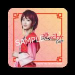 coaster_b_01_yona
