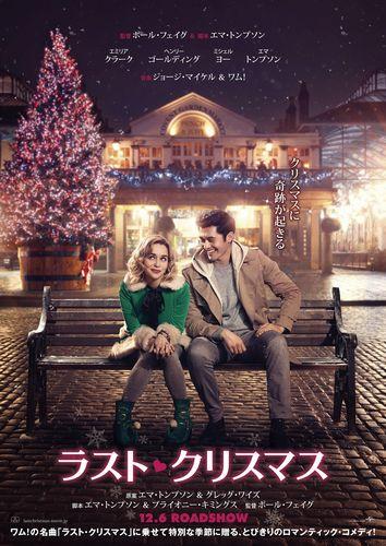『ラストクリスマス』ポスター