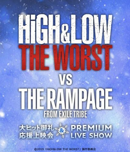 『 HiGH&LOW THE WORST 』vs THE RAMPAGE FROM EXILE TRIBE/大ヒット御礼応援上映会&PREMIUM LIVE SHOW:メイン