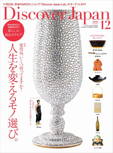 『Discover Japana』表紙画像