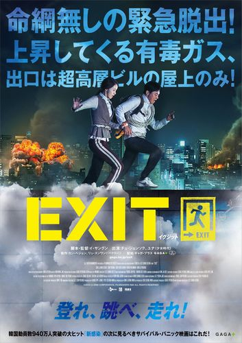 『EXIT』 ポスタービジュアル