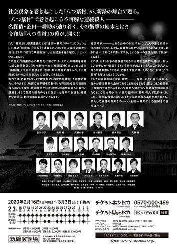 【東京】新橋演舞場「八つ墓村」本チラシ_裏_jpg