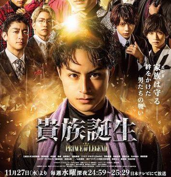 【FIX】kizokutanjyo_dramaposter - 小
