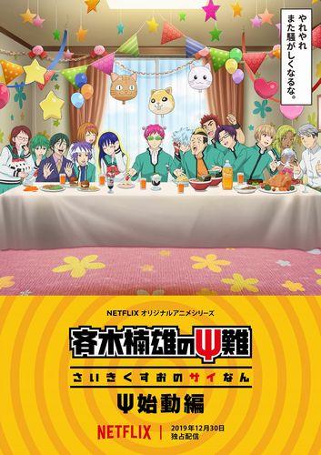 Netflixオリジナルアニメシリーズ「斉木楠雄のΨ難 Ψ始動編」メインビジュアル