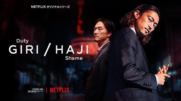 『Giri/Haji』キービジュアル