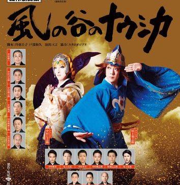 新作歌舞伎『風の谷のナウシカ』ディレイビューイングチラシ_表面