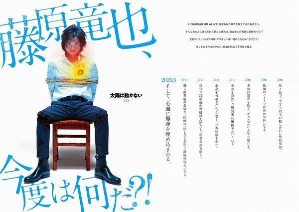B5_tyo_teaser_藤原竜也さん_メイン