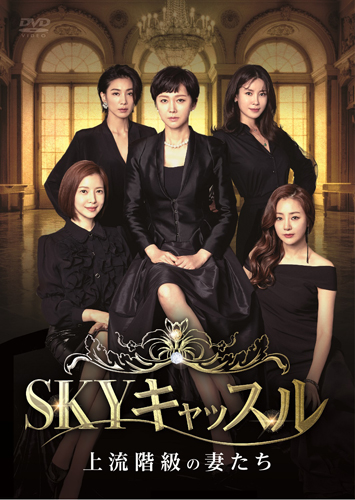 skycastle5s
