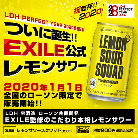 ⑤LEMONSOURSQUAD_POP