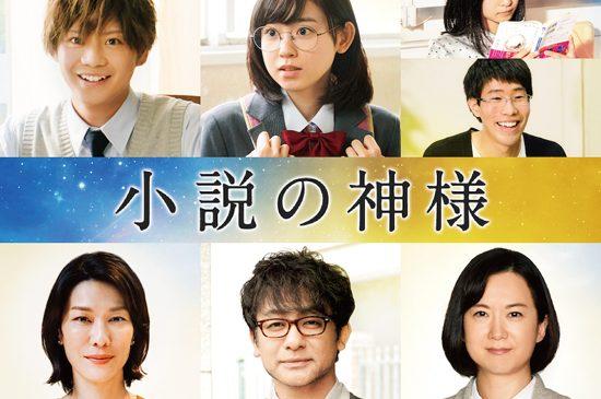 shosetsu_no_kamisama_maincut_4