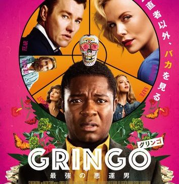Gringo_Japanese Poster Revised2