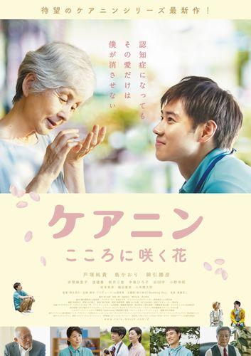 『ケアニン~こころに咲く花~』メインビジュアル