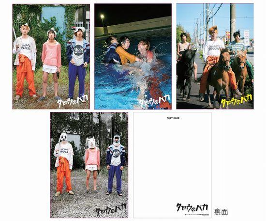 『タロウのバカ』オリジナル大判ポストカードセット(4枚組)