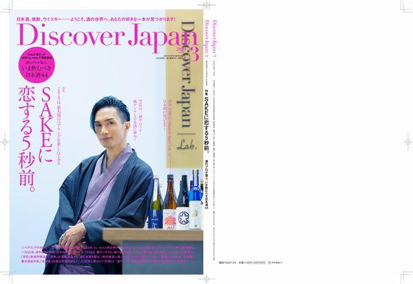 『Discover Japan』3月号表紙