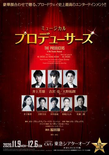 producers_sokuho