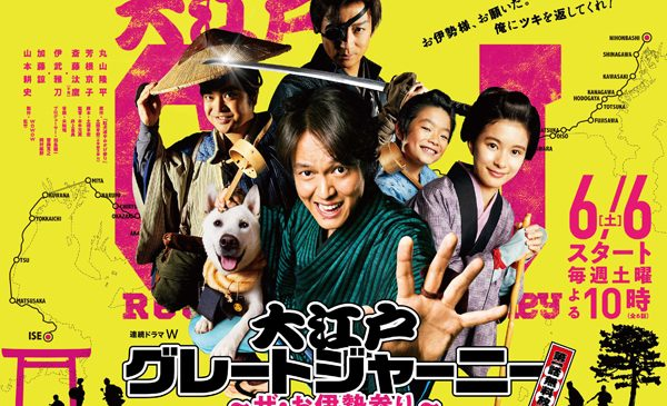 ※3月26日(木)即時解禁※「大江戸グレートジャーニー」メインポスター