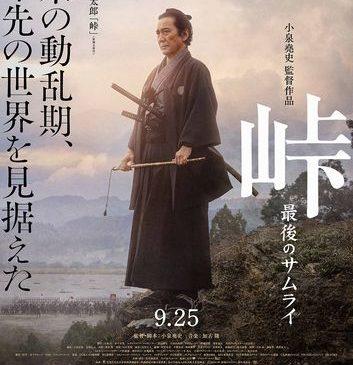 『峠 最後のサムライ』ポスタービジュアル最終