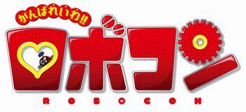 (ロゴ)がんばれいわ!!ロボコン