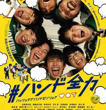 映画『_ハンド全力』ポスタービジュアル_R
