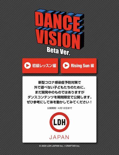 DANCE VISION5