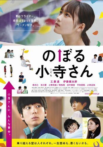 『のぼる小寺さん』本ビジュアル最終版